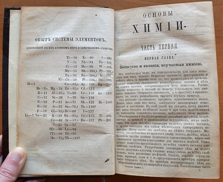 The version of Mendeleev's periodic table published in his textbook Principles of Chemistry.  Book held at the Niels Bohr Library and Archives, Wenner Collection.