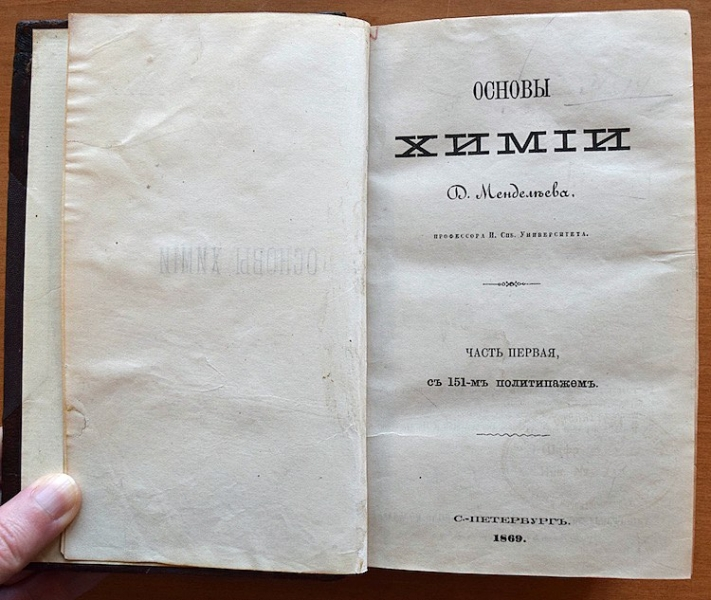 The title page of Mendeleev's Principles of Chemistry. Book held in the Niels Bohr Library and Archives, Wenner Collection.